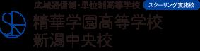 精華学園高等学校 新潟中央校